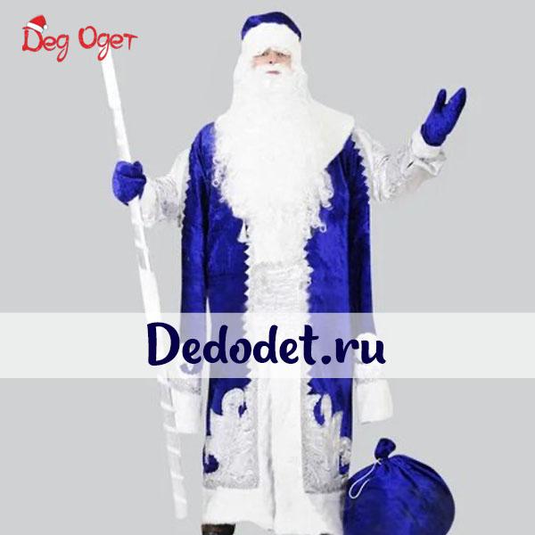 Костюм Деда Мороза Царский синий в Екатеринбурге